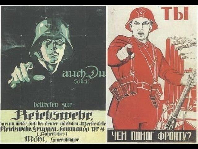 Советская и фашистская пропаганда.