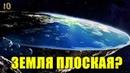 ЖИЗНЬ ЛЮДЕЙ НА ПЛОСКОЙ ЗЕМЛЕ ТОП 10 Гипотез Как бы мы жили, если наша планета не была Шаром