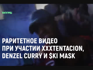Раритетное видео при участии Xxxtentacion, Denzel Curry и $ki Mask Рифмы и Панчи