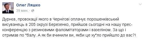 Корбан пригласил Порошенко  посмотреть на избирательную гонку в Чернигове - Цензор.НЕТ 965