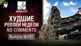 Худшие Реплеи Недели - No Comments №107 - от ADBokaT57 [World of Tanks]