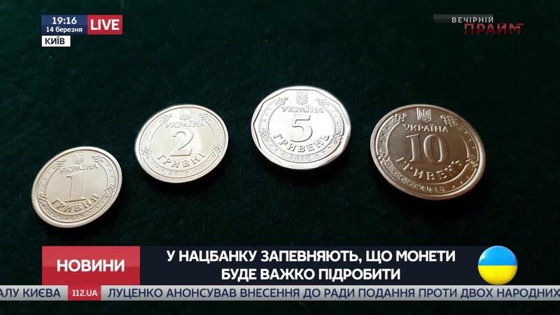 Монеты вместо бумажных купюр Как будут выглядеть новые гривны