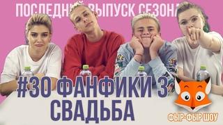 Фыр-Фыр Шоу - #30 ФАНФИКИ 3 СВАДЬБА / Никита Златоуст, Тимоха Сушин, Саша Попкова и Николетта Шонус