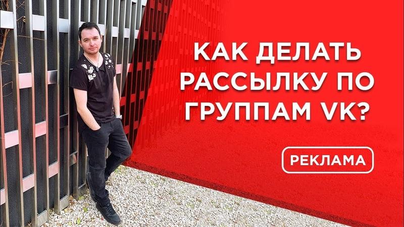 Как делать рассылку по группам ВК | Поиск клиентов Вконтакте | Лидогенерация из соц.сетей|2seller.ru