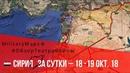 MilitaryMaps ★ ОБЗОР КАРТЫ БОЕВЫХ ДЕЙСТВИЙ (за сутки – 18-19 окт. 18) Сирия.