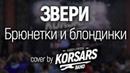 Звери - Брюнетки и Блондинки (Cover by KORSARS band)