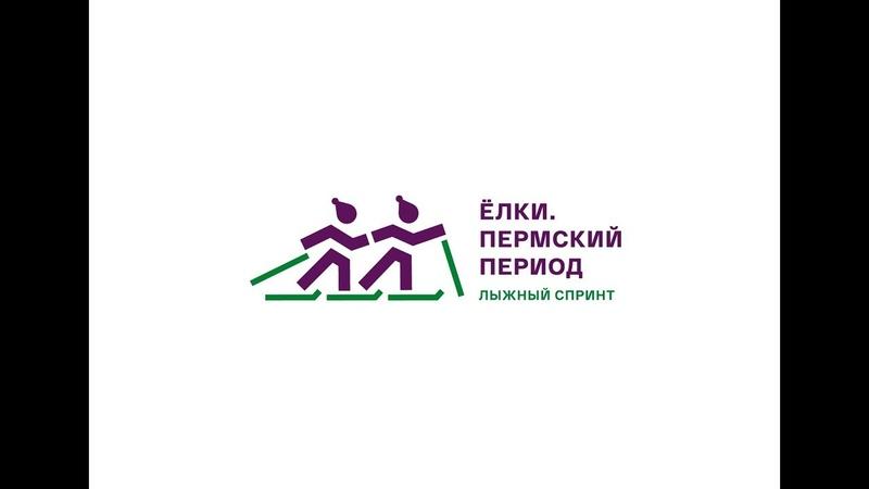 Ёлки.Пермский период Лыжный спринт по-пермски
