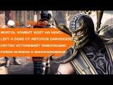 GS Times [ИГРЫ] #76. Mortal Kombat X, Homefront: The Revolution, Forza Horizon 2 (игровые новости)