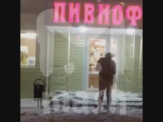 Голый Миша из Ростова пошел за пивасом