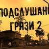 Подслушано Грязи 2 | Overheard in Gryazi 2