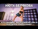 Нюта Белякова Alto Contenido Maldy Chencho Luigi 21 Plus Nejo Jowell Randy Школа танцев Alexis Dance