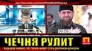 Кадыров заявил что Чечня может стать регионом донором