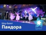 Шоу-балет Пандора. Финал премии