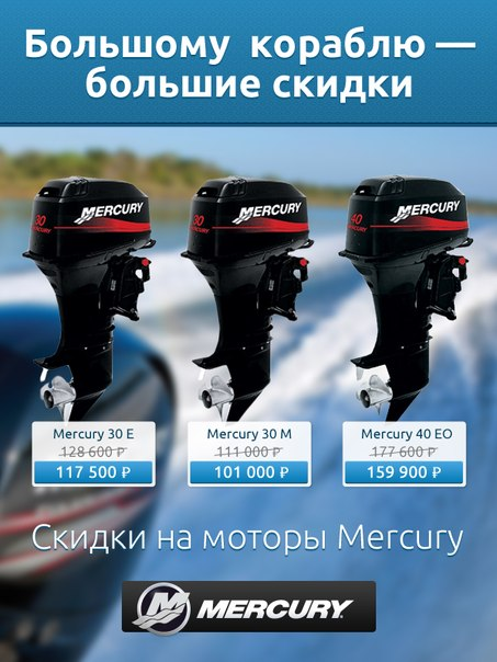 акция на лодочные моторы цена