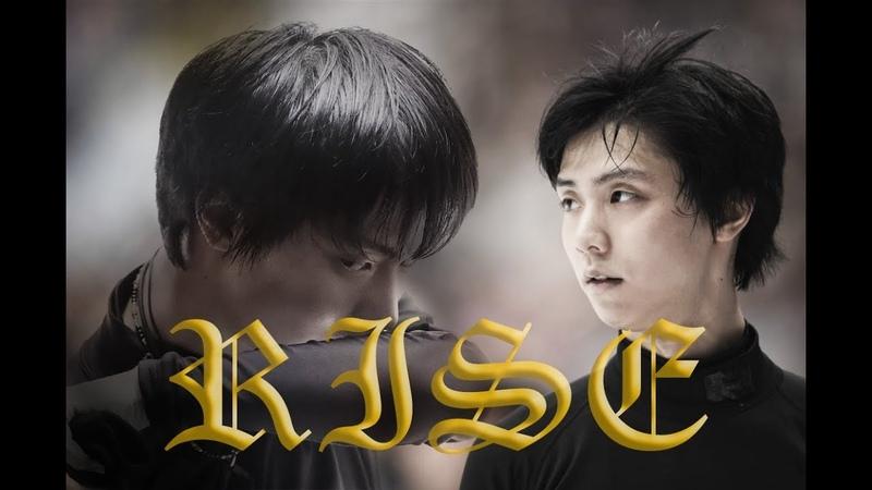 Yuzuru Hanyu 羽生結弦【MAD】RISE