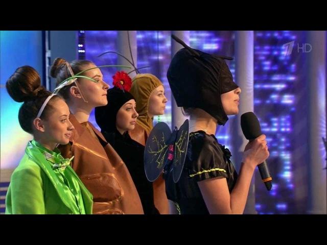 КВН 2013 Раисы Муха Цокотуха Музыкальный конкурс