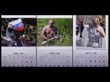 Календари с Владимиром Путиным стали хитом в Великобритании