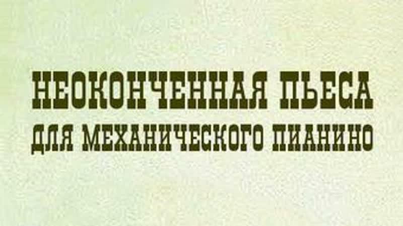 Неоконченная пьеса для механического пианино (СССР 1976) Никита Михалков