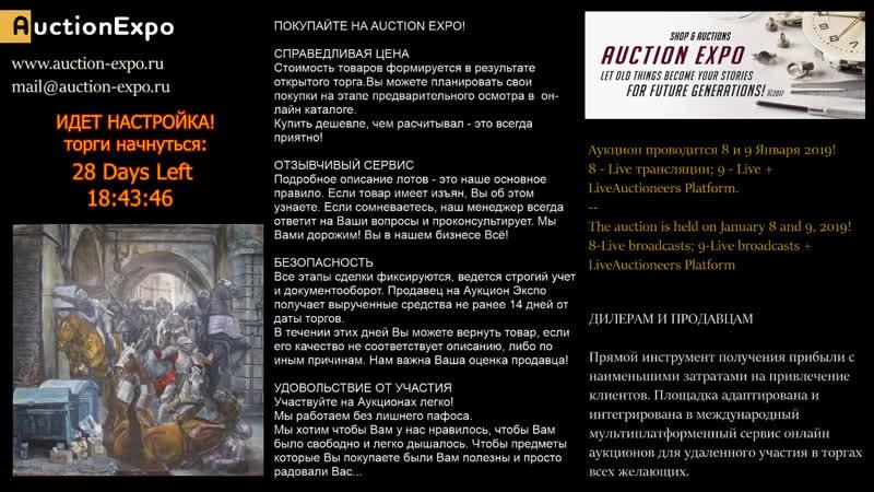 Большой Аукцион Зимний от Аукцион Экспо 8 и 9 Января 2019 года