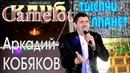 Аркадий КОБЯКОВ - Тысячи планет Концерт в клубе Camelot