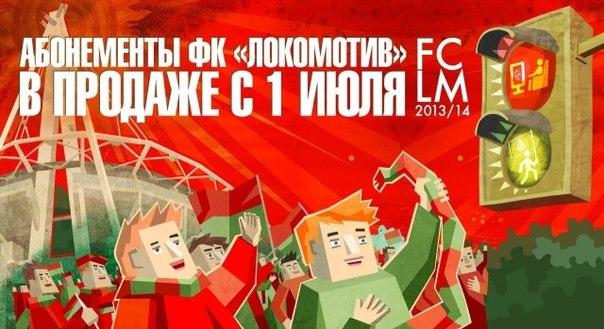ФК Локомотив ущемляет права болельщиков, покупающих абонементы