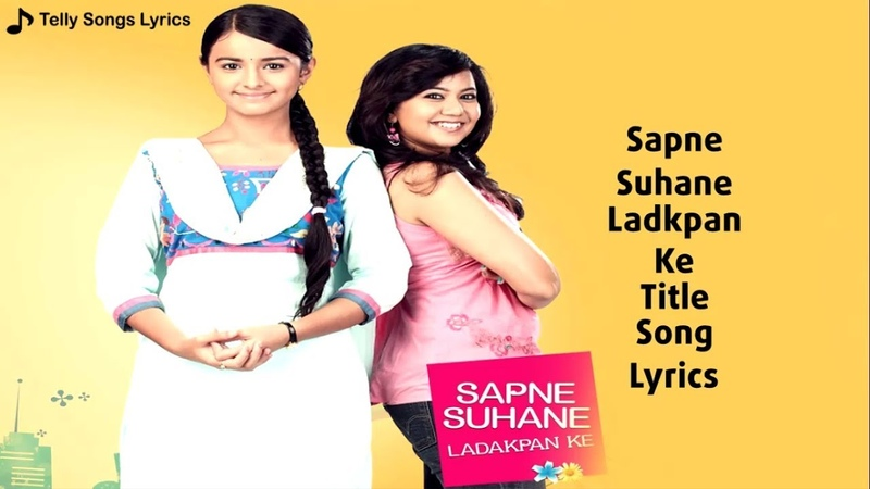 Sapney Suhane Ladakpan Ke Title Song   Lyrical Video   Zee TV