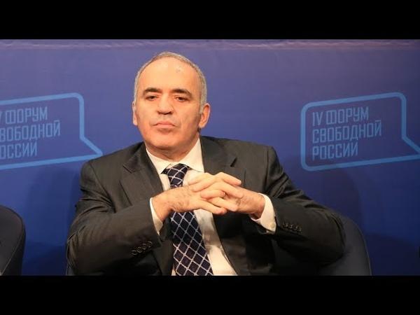 Гарри Каспаров: Мы присутствуем при агонии режима Путина