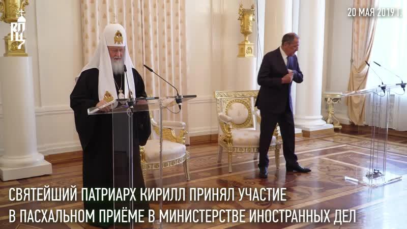Святейший Патриарх Кирилл принял участие в Пасхальном приёме в Министерстве иностранных дел Российской Федерации.
