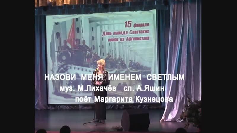Маргарита Кузнецова Назови меня именем светлым муз М Лихачёв сл А Яшин
