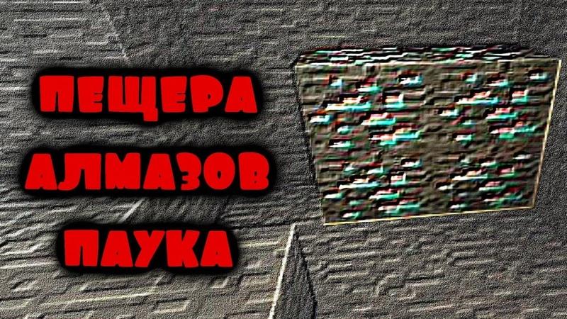 МС КУС - ПЕЩЕРА АЛМАЗОВ ПАУКА [АЛЬБОМ]