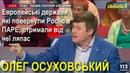 Осуховський: Європейські держави, які повернули Росію в ПАРЕ, отримали від неї ляпас