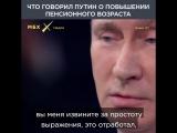 Путин про пенсионный возраст