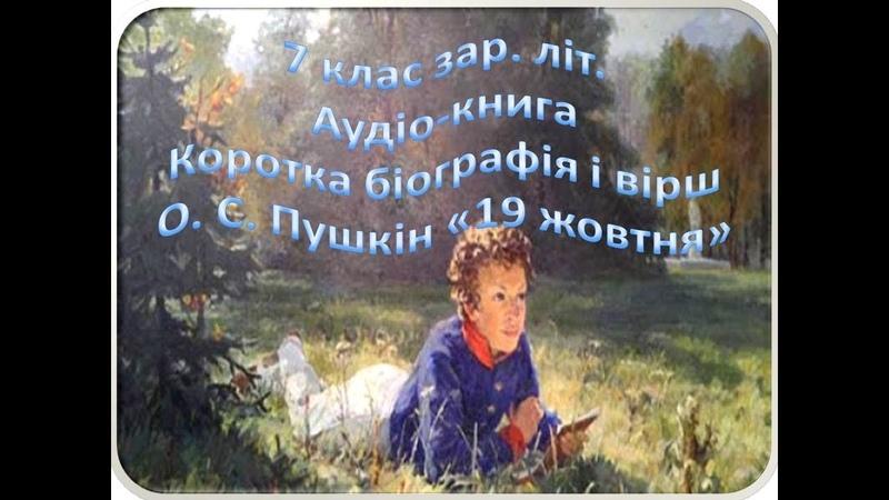 О. С. Пушкін 19 жовтня (аудіо-книга українською) - Коротка біографія поета і вірш