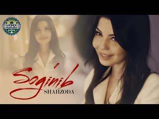 Shahzoda - Soginib ¦ Шахзода - Согиниб