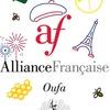 Альянс Франсез Уфа - Alliance Française Oufa