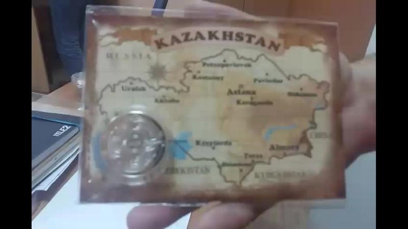 Подарочек из АлмаАта Казахстан от Алины Полонниковой корреспондента VNRU Монета Нумезматика Новосибирск