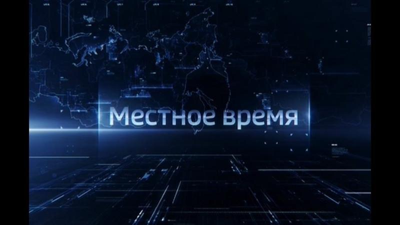 Выпуск программы Вести Ульяновск 17 01 19 14 25