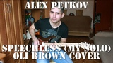 Alex Petkov - Speechless, my solo (Oli Brown Cover)