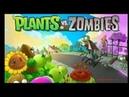 растения против зомби часть 3