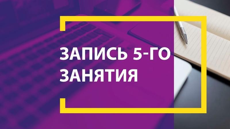5 e занятие по тренингу Специалист по созданию сайтов Начало в 20 00 по мск