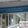 Тульская областная универсальная библиотека