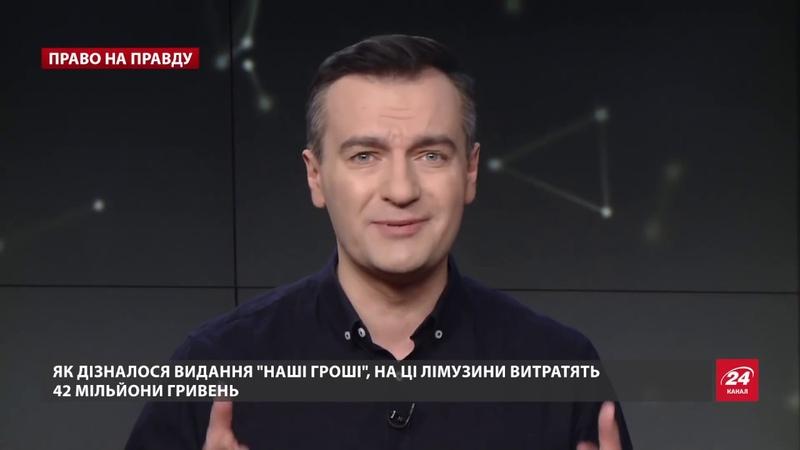 Українці подарували Порошенку розкішні авто, Право на правду