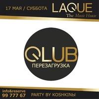 17 мая /ПЕРЕЗАГРУЗКА/QLUB(EX LAQUE) BY KOSHKINЫ