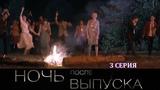 НОЧЬ ПОСЛЕ ВЫПУСКА (Сериал.2018)  3 Серия.Криминал.Драма.Мелодрама.(HD 1080p)