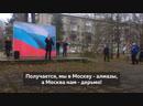 """Мы в Москву - алмазы, а Москва нам - дерьмо!"""""""