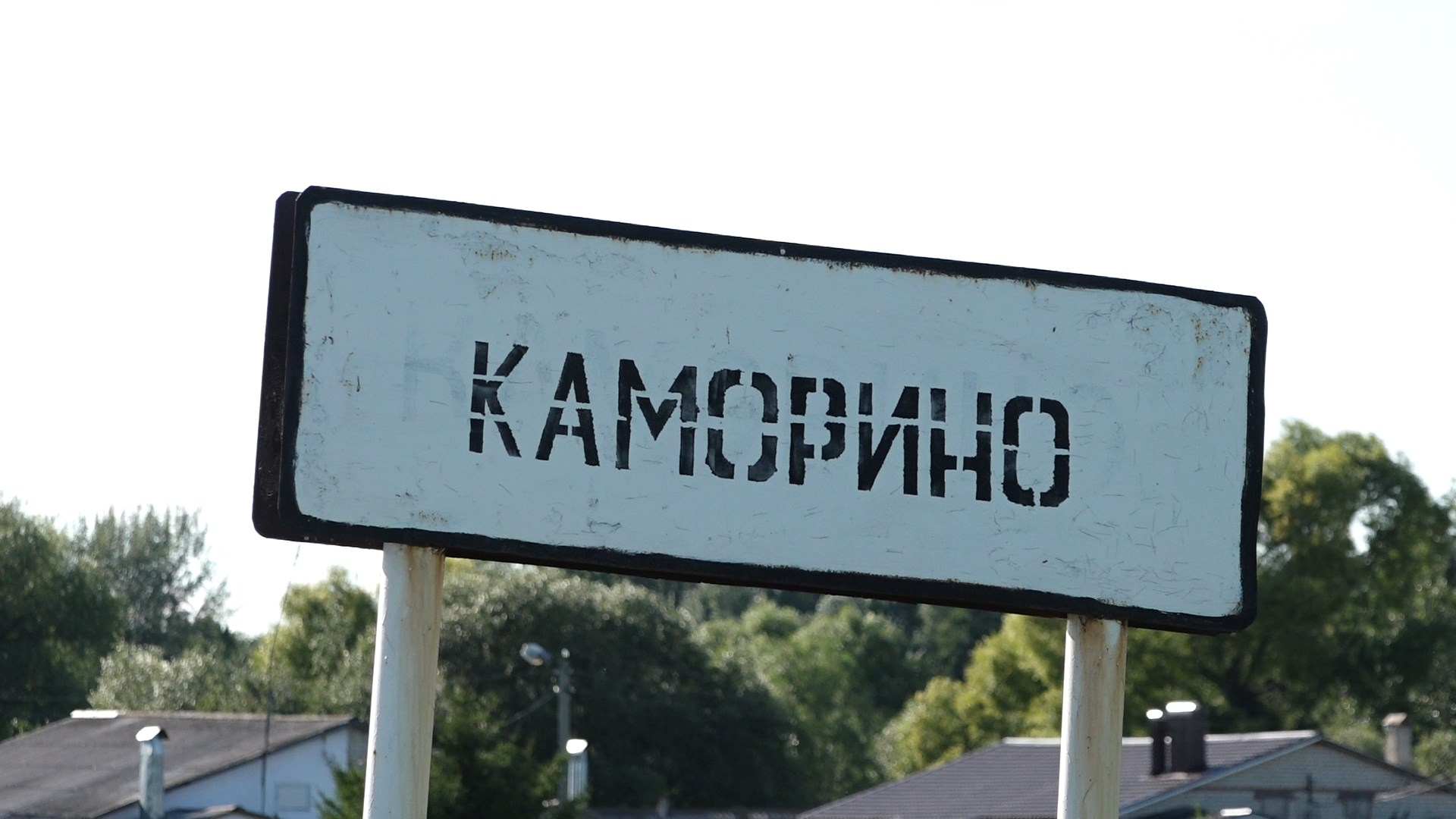 Люблю тебя, моя деревня Каморино!