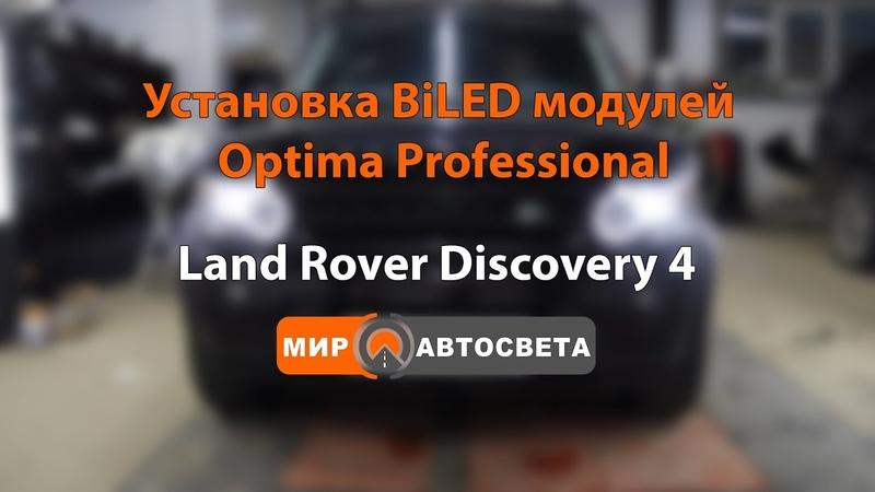 Установка BiLED модулей Optima Professional на Land Rover Discovery 4