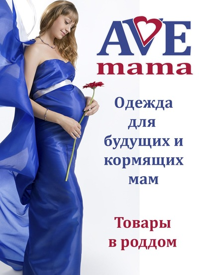 9ffd712bfe5e AVE MAMA. Одежда для беременных, товары в роддом | ВКонтакте