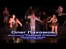 """Олег Пахомов """"Мне-25"""" Юбилейный концерт (01.03.2014)"""