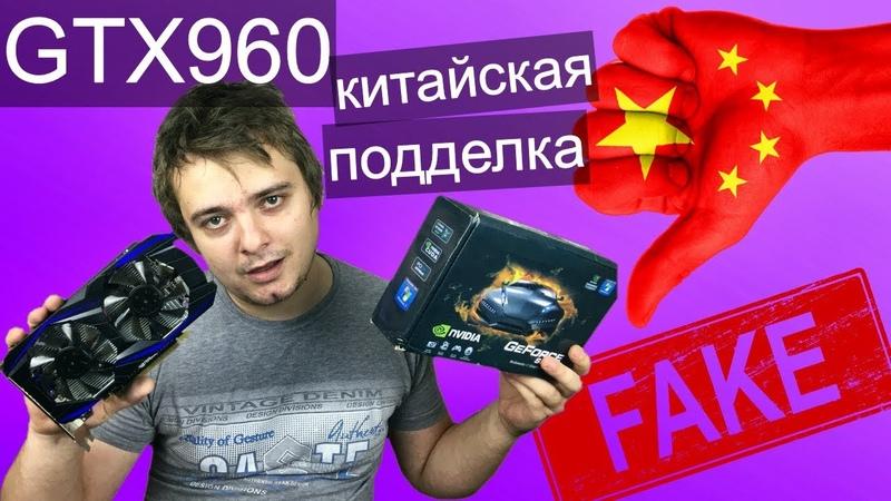 GTX960 4GB - фейк от китайцев / Можно ли поиграть? / 960ая за 3.000 рублей